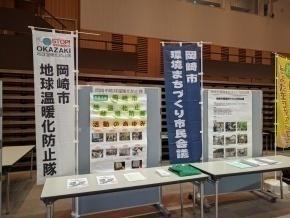 岡崎市環境まちづくり市民会議