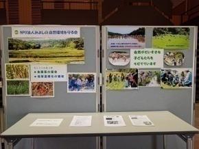 NPO法人みよしの自然環境を守る会