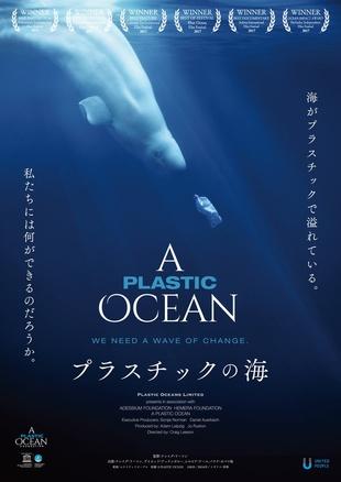 エコット映画会「プラスチックの海」