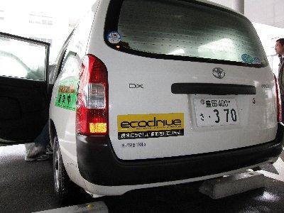 エコ ドライブ 日記