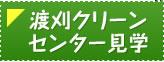 渡刈クリーンセンター見学