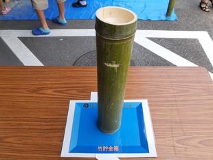 竹貯金箱完成